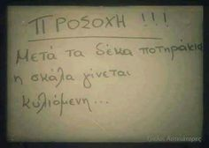 Very Funny, The Funny, Best Quotes, Funny Quotes, Nice Quotes, Speak Quotes, Funny Greek, True Words, Just For Laughs