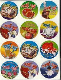 round Rosh Hashanah stickers #rilsar