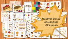 "Тематический комплект ""Осенний"""
