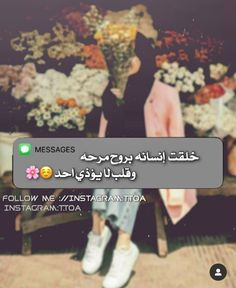 Photo Quotes, Love Quotes, Matching Jewelry For Couples, Arabic Quotes, Ramadan, Anime Art, Advice, Messages, Learning