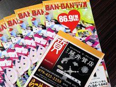2014年10月2日(木)こんにちは。サイマルで全国どこでも「お持ちだし」できる「BAN-BANラジオ」。その新しいタイムテーブルが届きました。秋と言えば「食欲」「読書」などを思い浮かべますが、播州エリアでは「秋祭り」も連想されるものの1つ。「BAN-BANテレビ」の「東播磨の秋祭りスペシャル」番組に協賛させていただくことになりました。放送日時は、「BAN-BANチャンネル」ならびに「学veチャンネル」のタイムテーブルをご覧ください(^^ ◆BAN-BANチャンネル http://www.banban.jp/111ch/  それでは、今日も皆様にとって良い1日になりますように☆ 【加古川・藤井質店】http://www.pawn-fujii.jp/