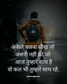Check your favourite inspirational english quotes, hindi and marathi quotes. We are serve every authors, famous topics and picture quotes. Quotes About Attitude, Good Thoughts Quotes, Mixed Feelings Quotes, Bad Quotes, Motivational Picture Quotes, Motivational Quotes For Working Out, Friendship Quotes In Hindi, Hindi Quotes On Life, Citation Souvenir