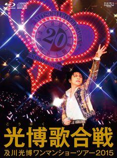 及川光博ワンマンショーツアー2015『光博歌合戦』Blu-ray&DVD発売