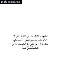 220 Best My friend images in 2019 | Arabic quotes, Quotes