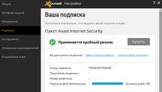 Фукусима по жизни.: Avast Internet Security на 6 месяцев бесплатно | А...
