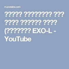 كيفية الانظمام الى نادي معجبين اكسو (اكسوالز EXO-L - YouTube