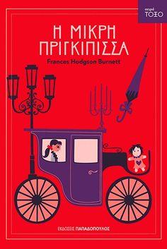 Anatolia Libraries catalog › Details for: Η μικρή πριγκίπισσα Library Catalog, Dots Design, Literature, Polka Dots, Books, Movie Posters, Group, Literatura, Libros