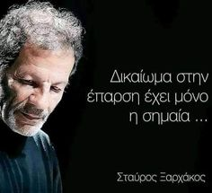 Greek Quotes, Meaningful Words, Better Life, Greece, Poetry, Sayings, Lyrics, Text Posts, Greece Country