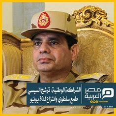 مصر العربية نيوز
