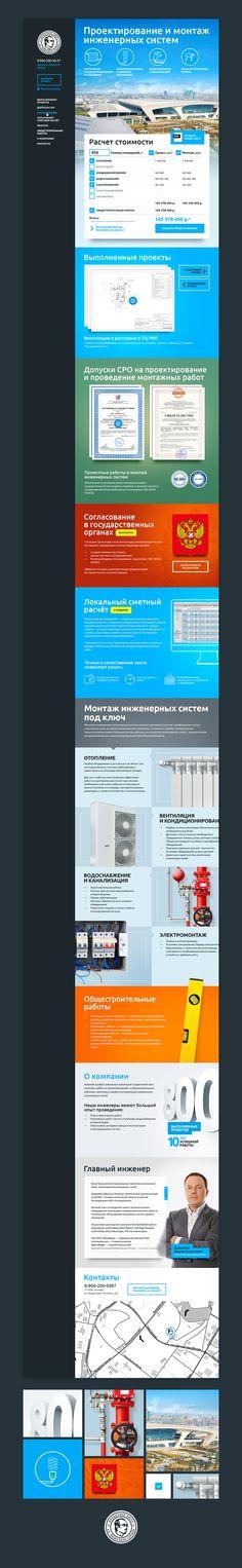 Промо-лэндинг для Проектного Бюро, Site © ДенисГрабусов