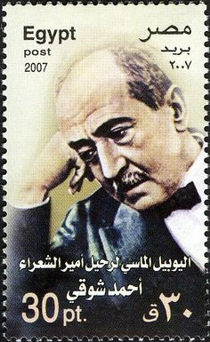 "A stamp featuring poet Ahmed Shawki  ╬‴﴾﴿ﷲ ☀ﷴﷺﷻ﷼﷽ﺉ ﻃﻅ‼ ﷺ ♕¢©®°❥❤�❦♪♫±البسملة´µ¶ą͏Ͷ·Ωμψϕ϶ϽϾШЯлпы҂֎֏ׁ؏ـ٠١٭ڪ۞۟ۨ۩तभमािૐღᴥᵜḠṨṮ'†•‰‽⁂⁞₡₣₤₧₩₪€₱₲₵₶ℂ℅ℌℓ№℗℘ℛℝ™ॐΩ℧℮ℰℲ⅍ⅎ⅓⅔⅛⅜⅝⅞ↄ⇄⇅⇆⇇⇈⇊⇋⇌⇎⇕⇖⇗⇘⇙⇚⇛⇜∂∆∈∉∋∌∏∐∑√∛∜∞∟∠∡∢∣∤∥∦∧∩∫∬∭≡≸≹⊕⊱⋑⋒⋓⋔⋕⋖⋗⋘⋙⋚⋛⋜⋝⋞⋢⋣⋤⋥⌠␀␁␂␌┉┋□▩▭▰▱◈◉○◌◍◎●◐◑◒◓◔◕◖◗◘◙◚◛◢◣◤◥◧◨◩◪◫◬◭◮☺☻☼♀♂♣♥♦♪♫♯ⱥfiflﬓﭪﭺﮍﮤﮫﮬﮭ﮹﮻ﯹﰉﰎﰒﰲﰿﱀﱁﱂﱃﱄﱎﱏﱘﱙﱞﱟﱠﱪﱭﱮﱯﱰﱳﱴﱵﲏﲑﲔﲜﲝﲞﲟﲠﲡﲢﲣﲤﲥﴰ ﻵ!""#$1369٣١@^~"