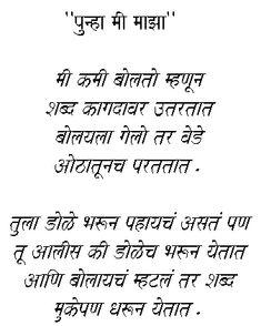 18 Best Marathi Kavita Images Marathi Poems Hindi Quotes Love