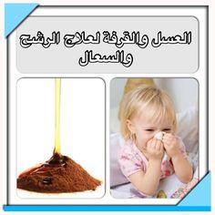 أن الذين يعانون من الرشح العام يجب عليهم ان يأخذوا ملعقة كبيرة من العسل الساخن مع ربع ملعقة صغيرة من بودرة القرفة لمدة 3 أيام وسيزول الرشح والسعال.