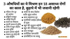 तीन औषधियों के मिश्रण के 18 फायदे - All Ayurvedic Herbs For Health, Health Heal, Good Health Tips, Health And Fitness Articles, Natural Health Tips, Health And Beauty Tips, Health Diet, Health And Wellness, Fitness Tips