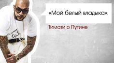 Как то так @TimatiOfficial )))