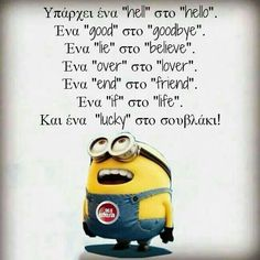 oblique workout gym * oblique workout + oblique workout for women + oblique workout love handles + oblique workout for women at home + oblique workout for women love handles + oblique workout videos + oblique workout for women videos + oblique workout gym Minion Jokes, Minions Quotes, Jokes Quotes, Greek Memes, Funny Greek Quotes, Funny Facts, Funny Jokes, Funny Sports Pictures, Nature Quotes