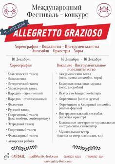 Регистрация на ALLEGRETTO GRAZIOSO 10-17 декабря 2016