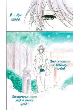 Чтение манги Я твой оттенок белого Сингл - самые свежие переводы. Read manga online! - ReadManga.me