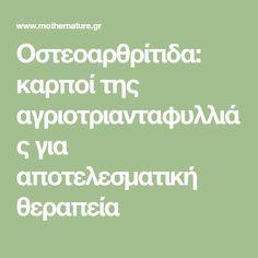 Οστεοαρθρίτιδα: καρποί της αγριοτριανταφυλλιάς για αποτελεσματική θεραπεία Better Life, Math, Blog, Math Resources, Mathematics