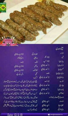 Recipes In Urdu Sekh Kabab Seekh Kebab Recipes, Seekh Kebabs, Cooking Recipes In Urdu, My Recipes, Beef Recipes, Burger Recipes, Nihari Recipe, Momos Recipe, Masala Tv Recipe