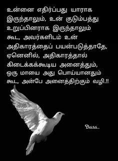 Tamil Kavithaigal, Tamil Language, Unique Quotes, Good Thoughts, True Words, Self Improvement, Positive Quotes, Quotations, Candle