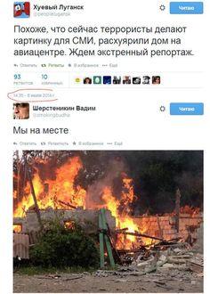 Разница между твитами: ровно 20 минут. Где российский репортер - там скоро будет ад. pic.twitter.com/UQ75GwMM0D