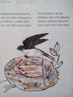Maro's kindergarten: Κολλάζ χελιδονοφωλιά