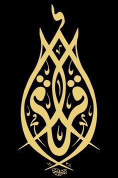 DesertRose÷الآية المباركة اقرأ الخطاط محمد الحسني المشرفاوي÷