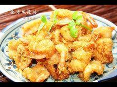 田园时光美食  金沙凤尾虾golden shrimp (中文解说)