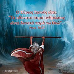 Το ευαγγέλιο της Βασιλείας των Ουρανών θα διαδοθεί σε ολόκληρο το σύμπαν— τα σημάδια του ερχομού του Κυρίου Kingdom Of Heaven, Jesus Christ, Faith, God, Quotes, Movies, Movie Posters, Life, Dios
