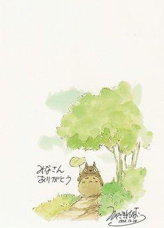 My Neighbor Totoro..