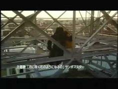 恋の門 予告編  松田龍平 酒井若菜 松尾スズキ 庵野秀明 忌野清志郎