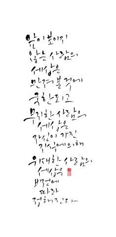 calligraphy_앞이 보이지 않는 사람의 세상은 만져 본 것에 국한되고,   무지한 사람의 세상은 자신이 가진 지식에 의해,   위대한 사람의 세상은 비전에 따라 정해진다.   _E. 폴 하비