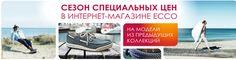Промокод Wildberries 20 скидка на обувь ECCO в 2015