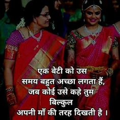 😻😍han 😄everyone say to me like that ,u look like ur mom Funny Attitude Quotes, Girly Quotes, All Quotes, Hindi Quotes, Funny Quotes, Motivational Thoughts, Motivational Quotes, Respect Women, Father Quotes