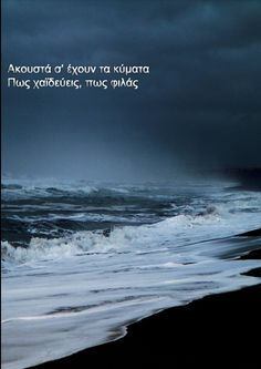 Greek Quotes Odysseas Elytis. The waves have heard of you, how you tender, how you kiss ....