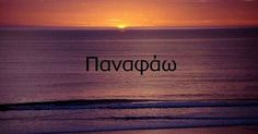 Greek Memes, Funny Greek, Greek Quotes, Photo Quotes, Picture Quotes, Life In Greek, Mood Quotes, Funny Photos, Quotes To Live By