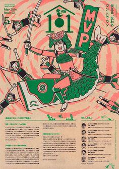 社内報 (シナジーマーケティング株式会社 / 2014) Vintage Comics, Retro Vintage, Japan Image, Illustrations, Paper Design, Jun, Comic Art, Palette, Aesthetics