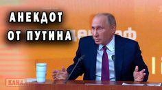 Большая пресс-конференция Владимира Путина 2017 Путин ответил анекдотом про офицерского сына на вопрос о военных расходах ***********************************... Christmas Ideas