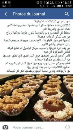 Sweets Recipes, Cake Recipes, Cooking Recipes, Arabic Sweets, Arabic Food, Yummy Food, Tasty, Toffee, Biscuits
