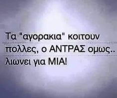 Teen Rooms, Greek Quotes, Minions, Love Quotes, Poems, Feelings, Wall, Qoutes Of Love, Quotes Love