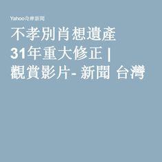不孝別肖想遺產 31年重大修正 | 觀賞影片- 新聞 台灣