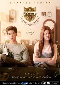U Prince the series: The single lawyer. U Prince Series, Kdrama, Drama Fever, Thai Drama, School Boy, Album, Actors, Drama Series, Series Movies
