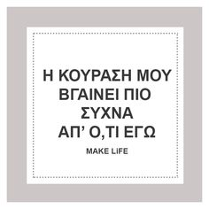 Greek Quotes, Greeks, Picture Quotes, Definitions, Picture Video, Life Is Good, Boobs, Household, Funny Quotes