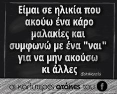 12418797_444415105683320_1227435879952869929_o Funny Picture Quotes, Funny Quotes, Wisdom Quotes, Life Quotes, Favorite Quotes, Best Quotes, Funny Greek, Greek Quotes, Sarcastic Quotes