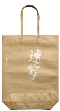 速写 croquis Typo Design, Graphic Design, Packaging Design, Branding Design, Paper Bag Design, Calligraphy Types, Japanese Typography, Bottle Packaging, Oriental Design