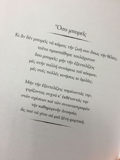 Constantine Cavafy (Alexandria, April 29 ...- ΟΚωνσταντίνος Καβάφης(Αλεξάνδρεια,29 Απρ…  Constantine Cavafy (Alexandria, April 29, 1863 (April 17 with the commemoration) – Alexandria, April 29, 1933)   -#nicewordslovebeautiful #nicewordslovefeelings Epic Quotes, Poem Quotes, Life Quotes, Inspirational Quotes, Qoutes, Big Words, Cool Words, Caption Quotes, Greek Quotes