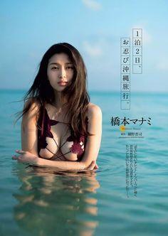 網址 Web Address. 橋本マナミ 週刊プレイボーイ Manami Hashimoto Weekly Playboy 5p