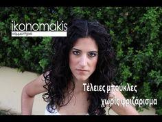 Τέλειες  φυσικές μπούκλες χωρίς φριζάρισμα by ikonomakis Workshop, Youtube, Atelier, Youtubers, Youtube Movies