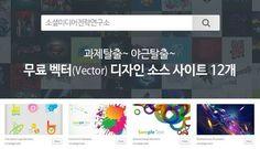 야근탈출~ 무료 벡터(Vector) 디자인 소스 사이트 12개 Site Design, Web Design, Graphic Design, Image Icon, Web Project, Photoshop Illustrator, Keynote, Design Elements, Vector Free